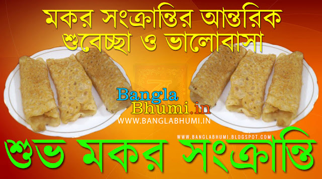 Makar Sankranti Bengali Wallpaper - Download Free Makar Sankranti Bangla Wish Wallpaper