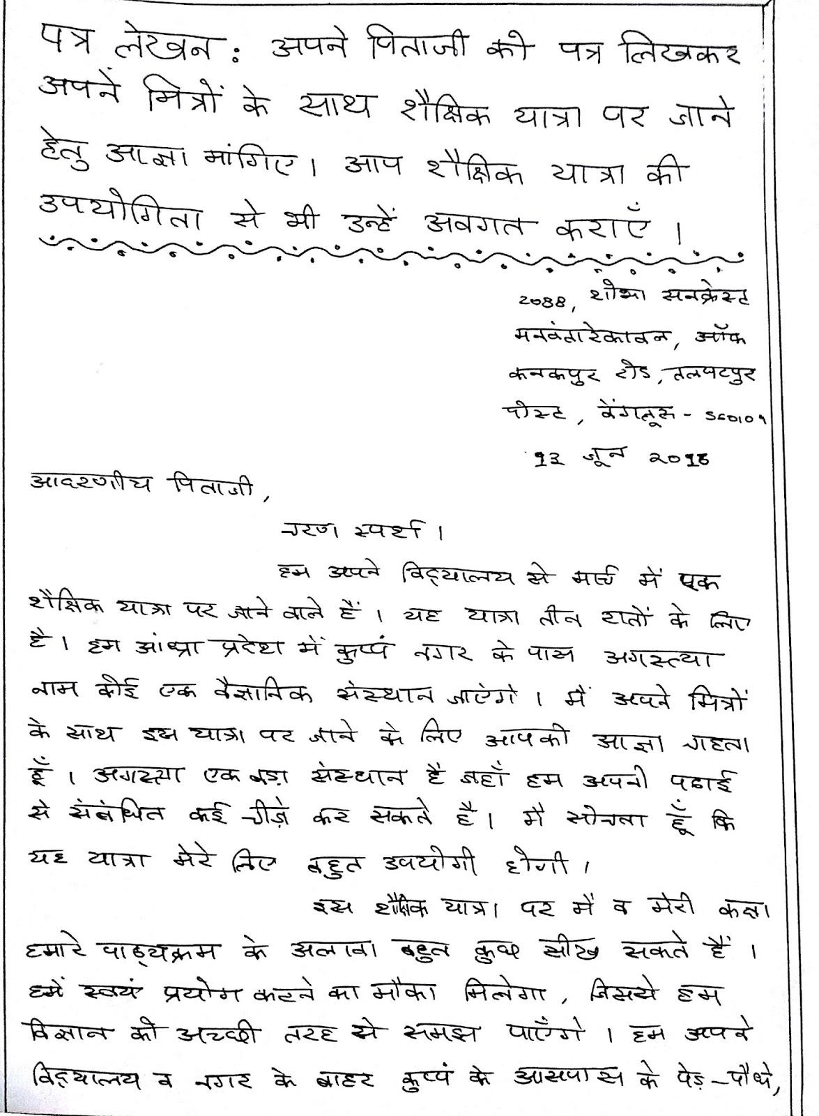 Bachon ki kalam se letter to father asking permission to go to altavistaventures Choice Image