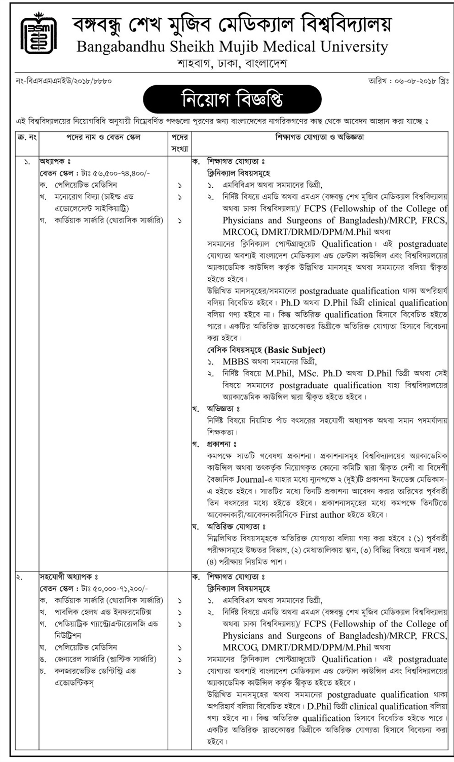 Bangabandhu Sheikh Mujib Medical University (BSMMU) Job Circular 2018
