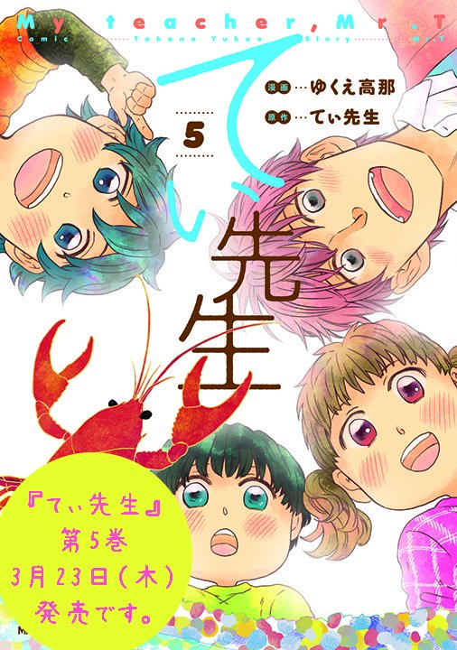 El manga T-sensei tendrá anime