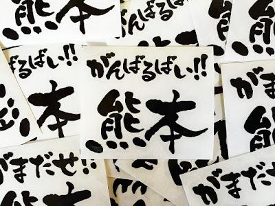がんばるばい熊本 災害復興支援 カッティングステッカー