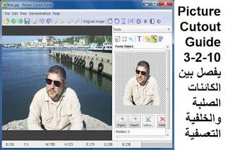 Picture Cutout Guide 3-2-10 يفصل بين الكائنات الصلبة والخلفية التعسفية على صورة