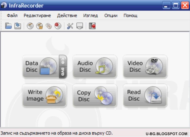 безплатна програма за записване на дискове