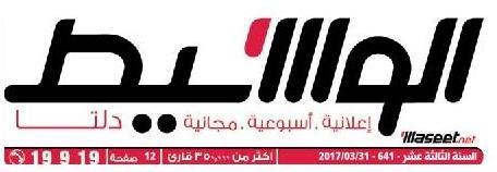 جريدة وسيط الدلتا عدد الجمعة 31 مارس 2017 م