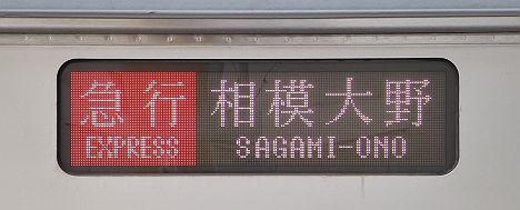 小田急電鉄 急行 相模大野行き 3000形