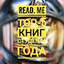 Read.me: Топ-5 книг студента года 2017
