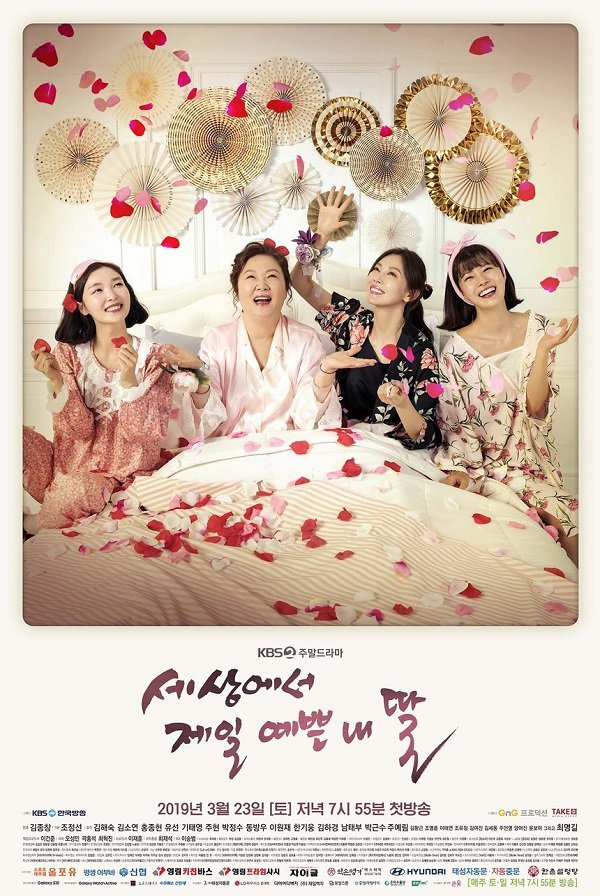 Con Gái Xinh Đẹp Của Mẹ - Mother Of Mine (2019)