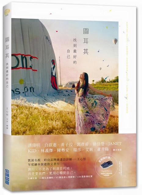 王心恬CandyWang新書【圖耳其:找到最好的自己】預購 哪裡買