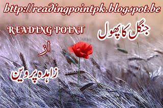 Jungle ka phool by Zahida Perveen Online Reading