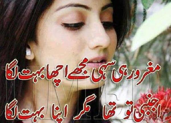 Cute Punjabi Baby Girl Wallpaper Poetry Romantic Amp Lovely Urdu Shayari Ghazals Baby