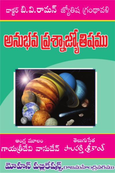 అనుభవ ప్రశ్నాజ్యోతిషము | Anubhava Prasnajyotisham | GRANTHANIDHI | MOHANPUBLICATIONS | bhaktipustakalu
