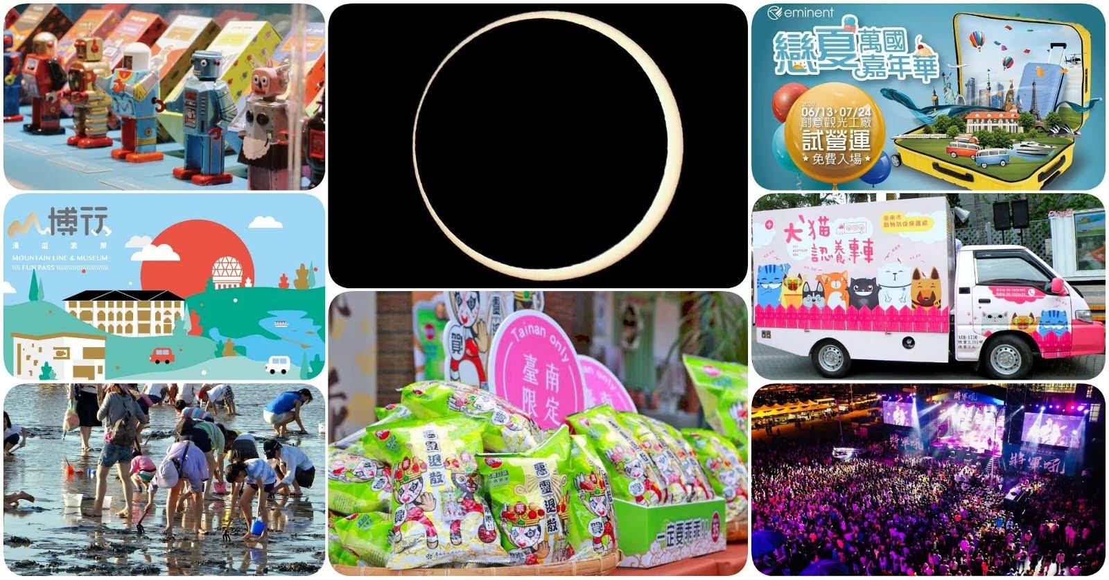 [活動] 2020 6/19-6/21 台南週末活動整理|本週資訊數:76