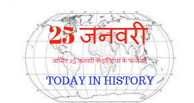 25 January Aaj Ka Itihas