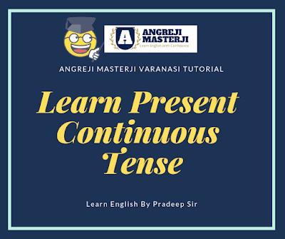 मैं आज आपको हिन्दी माध्यम से present continuous tense का प्रयोग करना सीखाऊँगा । मैं उम्मीद करता हूँ कि इस post को पढ़ने के बाद प्रयोग करना बहुत आसान जाएगा |