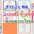 """สารเร่ง พด. 1-12 """"แจกฟรี ห้ามซื้อขาย"""" ที่เกษตรกรไทยควรรู้"""