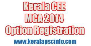 Kerala CEE MCA 2014 First Allotment Result on November 24th, 2014. Kerala CEE MCA course 2014-15 first phase of Centralized allotment process, Kerala CEE MCA Admission 2014 First Allotment Date, CEE MCA Option Registration details, www.cee.kerala.gov.in, www.cee-kerala.org