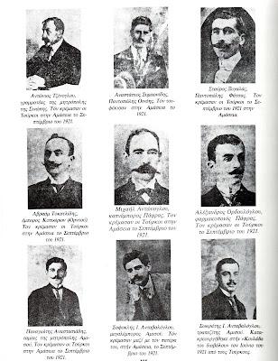 Σαν σήμερα, 21 Σεπτεμβρίου 1921, απαγχονίστηκαν στην Αμάσεια, Έλληνες του Πόντου στα Δικαστήρια Ανεξαρτησίας