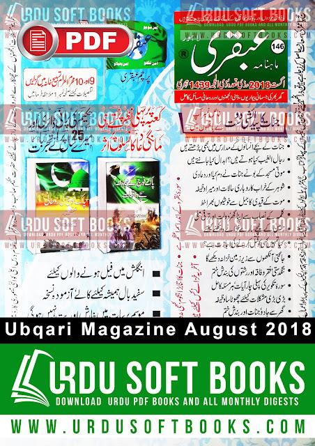 Ubqari Magazine August 2018