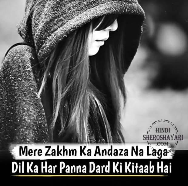 Mere Zakhm Ka