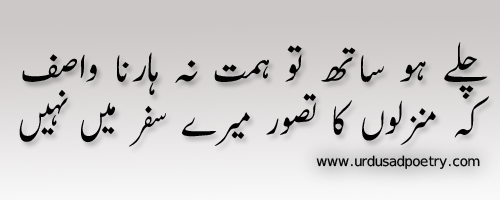 Chalay ho saath to Himmat na haarna 'Wasif' - Urdu Sad Poetry