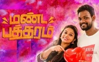 Mandabathram – New Tamil Short Film 2018