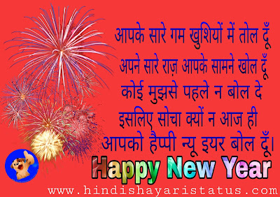 happy-new-year-wishes-shayari
