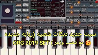 تحميل سيت جديد دبكات شعبيه (ربابه جديده 😍 مع قصب وزمر ) ORG 2019 SET