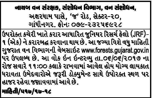 Gujarat Forest Department Recruitment 2017 for JRF Post