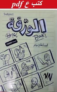 تحميل كتاب الورقة pdf اسلام جاويش