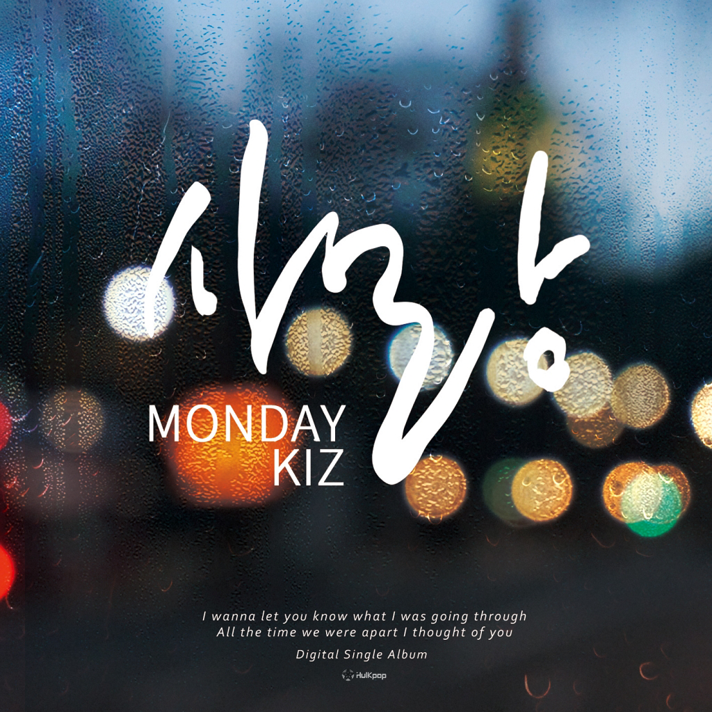 Monday Kiz – Love – Single