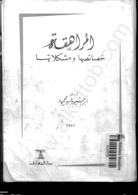 تحميل كتاب - المراهقة خصائصها و مشاكلها - pdf
