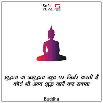 Gautama Buddha quotes in Hindi images photos सर्वश्रेष्ठ सुविचार, अनमोल वचन
