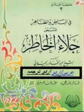 Jala ul Khatir Pdf Islamic Book