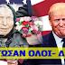 Η Προφητεία ΒΟΜΒΑ της Βουλγάρας τσιγγάνας: Ο Τραμπ δεν θα προλάβει να ορκιστεί πρόεδρος