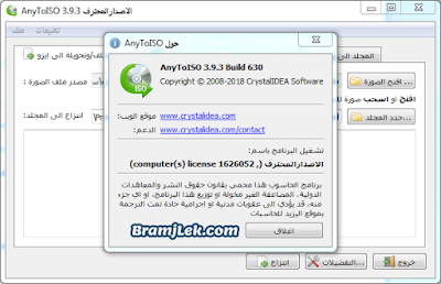 Download AnyToISO Pro
