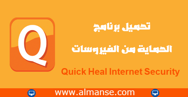 download Quick Heal Internet Security