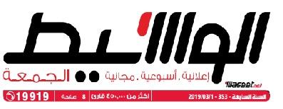 وسيط الاسكندرية عدد الجمعة 1 مارس 2019 م