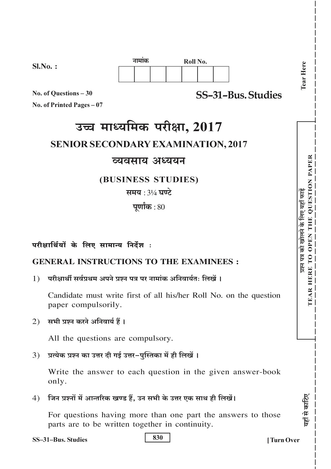 Rbse 10th Class Question Paper Model Test Paper Sample