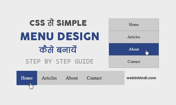 html-css-menu-design-webinhindi