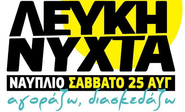 Προσωρινές κυκλοφοριακές ρυθμίσεις στην πόλη του Ναυπλίου για την Λευκή Νύχτα