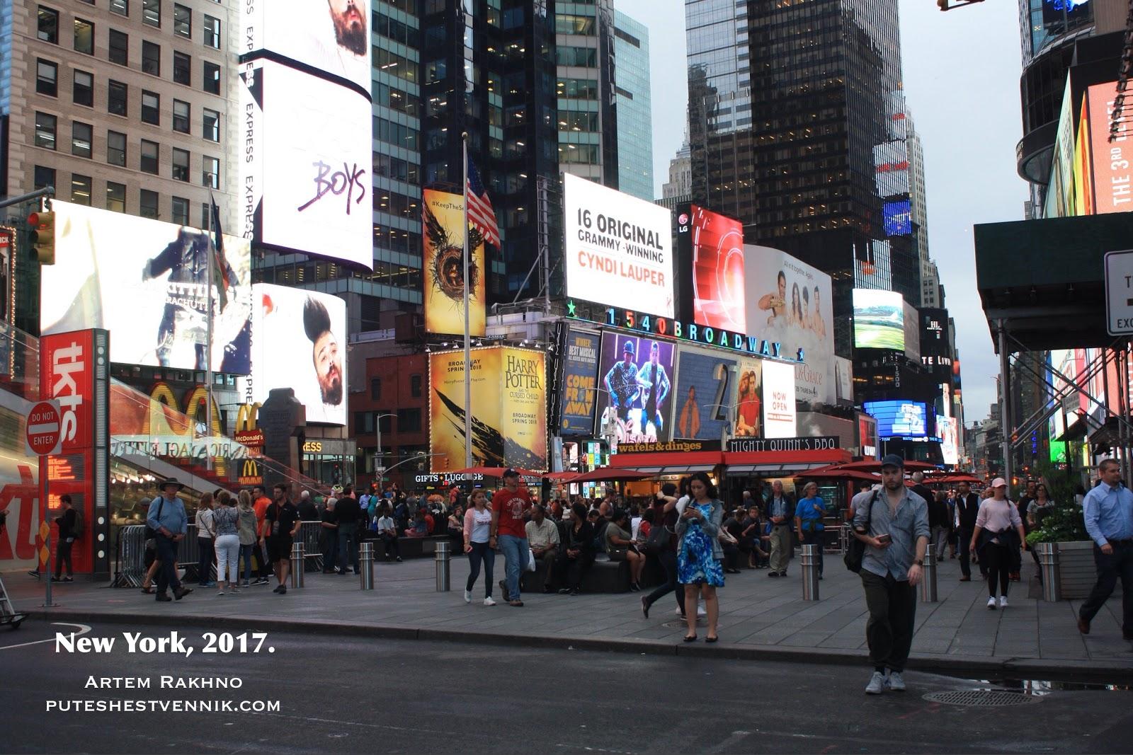 Яркая реклама на Таймс-Сквер