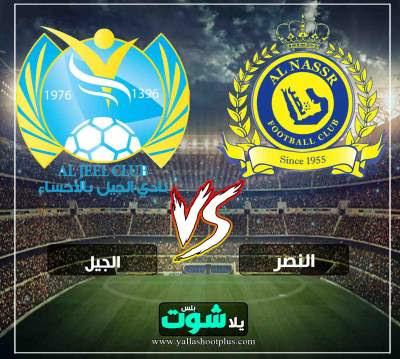 مشاهدة مباراة النصر والجيل بث مباشر اليوم 1-4-2019 في كأس خادم الحرمين الشريفين