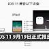 iOS 11 9月19日正式推出!iPhone 7/6s/6/SE/5s、多款iPad、iPod 都可以升级!