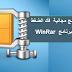 ثلاث برامج مجانية  فك الضغط البديلة لبرنامج WinRar