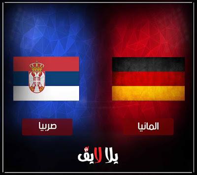 مشاهدة مباراة المانيا وصربيا بث مباشر اليوم في مباراة ودية