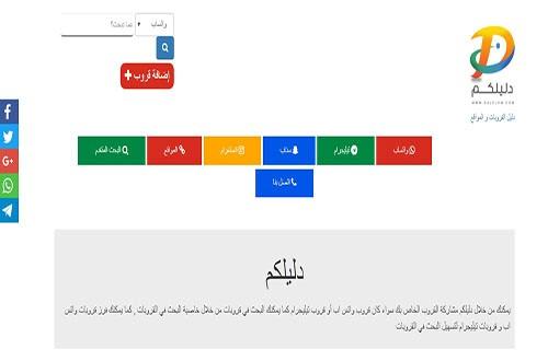 """موقع """"دليلكم""""...دليل عربي للحسابات و الجروبات و المواقع"""