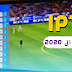 افضل موقع للحصول على سيرفر IPTV تجريبي قوي مجانا + سيرفر صالح حتى الى عام 2020 !