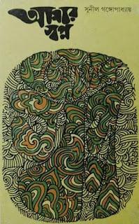 Amar Swapna by Sunil Gangopadhyay (Poem)
