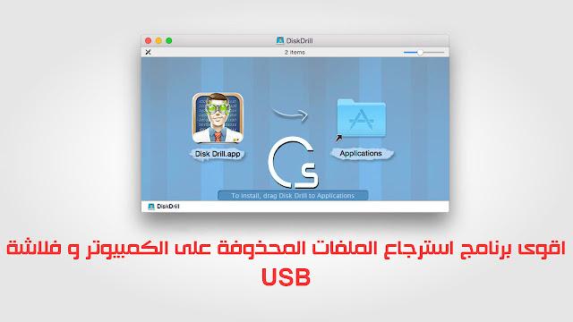 اقوى برنامج استرجاع الملفات المحذوفة على الكمبيوتر و فلاشة USB