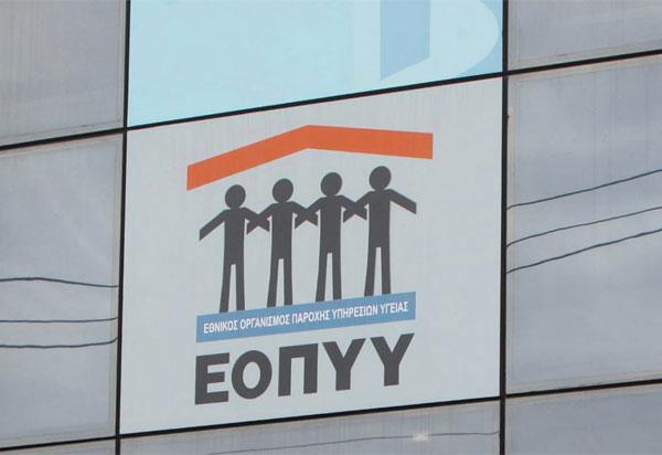 29e2a9528f 86 εξετάσεις μπαίνουν στη λίστα του ΕΟΠΥΥ (αναλυτικά) - EPIRUS TV NEWS